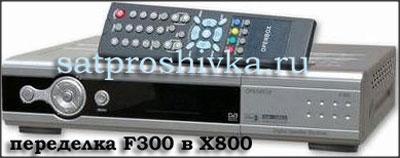 f300 переделать в x800