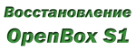 Восстановление openbox s1