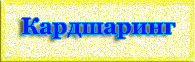 Кардшаринг