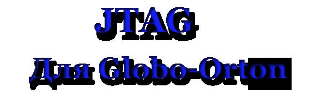 Jtag для Globo Orton