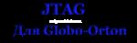 Jtag для Globo, Orton 4100C, 7010A…