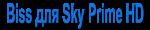 Ввод biss в Sky Prime HD