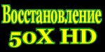 Восстановление тюнера 50X HD