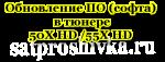 Обновление ПО (софта) в тюнере 50X HD / 55X HD