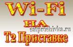 Настройка Wi-Fi на T2 приставке Eurosky ES-15