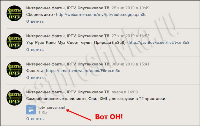 XML файл IPTV  Скачать  Самообновляемый файл IPTV, для T2