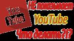 Не показывает Youtube, ошибка сети.