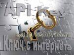 Как обновить ключ API Key с интернета на Т2 и Спутниковом тюнере.