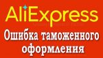 AliExpress — ошибка таможенного оформления.