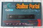 Stalker Portal настройка на Denys H.265